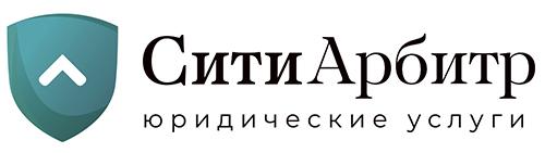 СитиАрбитр