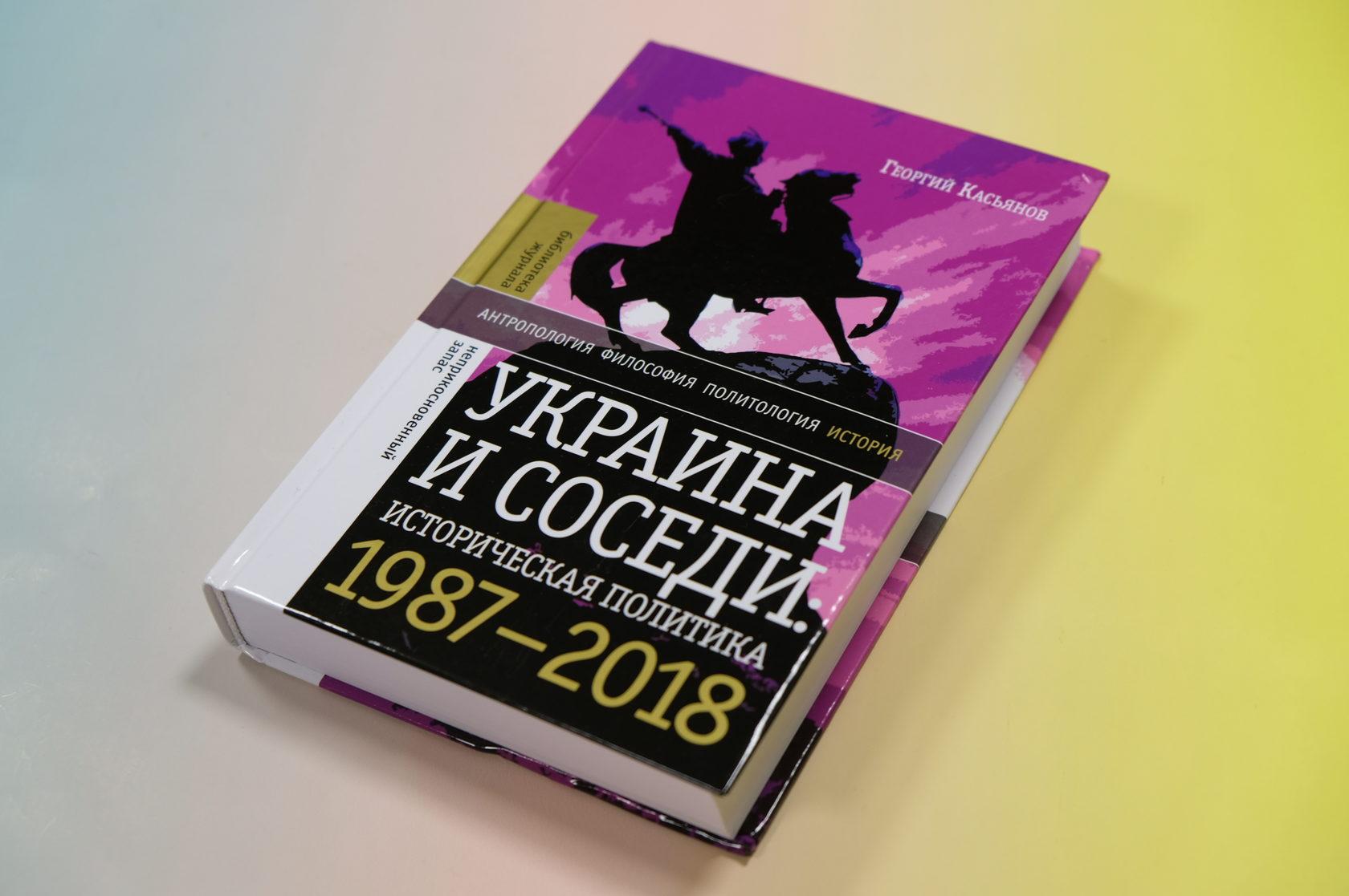 Георгий Касьянов «Украина и соседи. Иторическая политика 1980–2010-х», 978-5-4448-0934-1