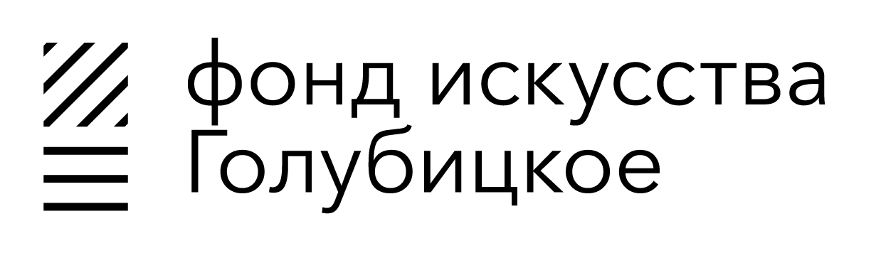 Фонд искусств «Голубицкое»