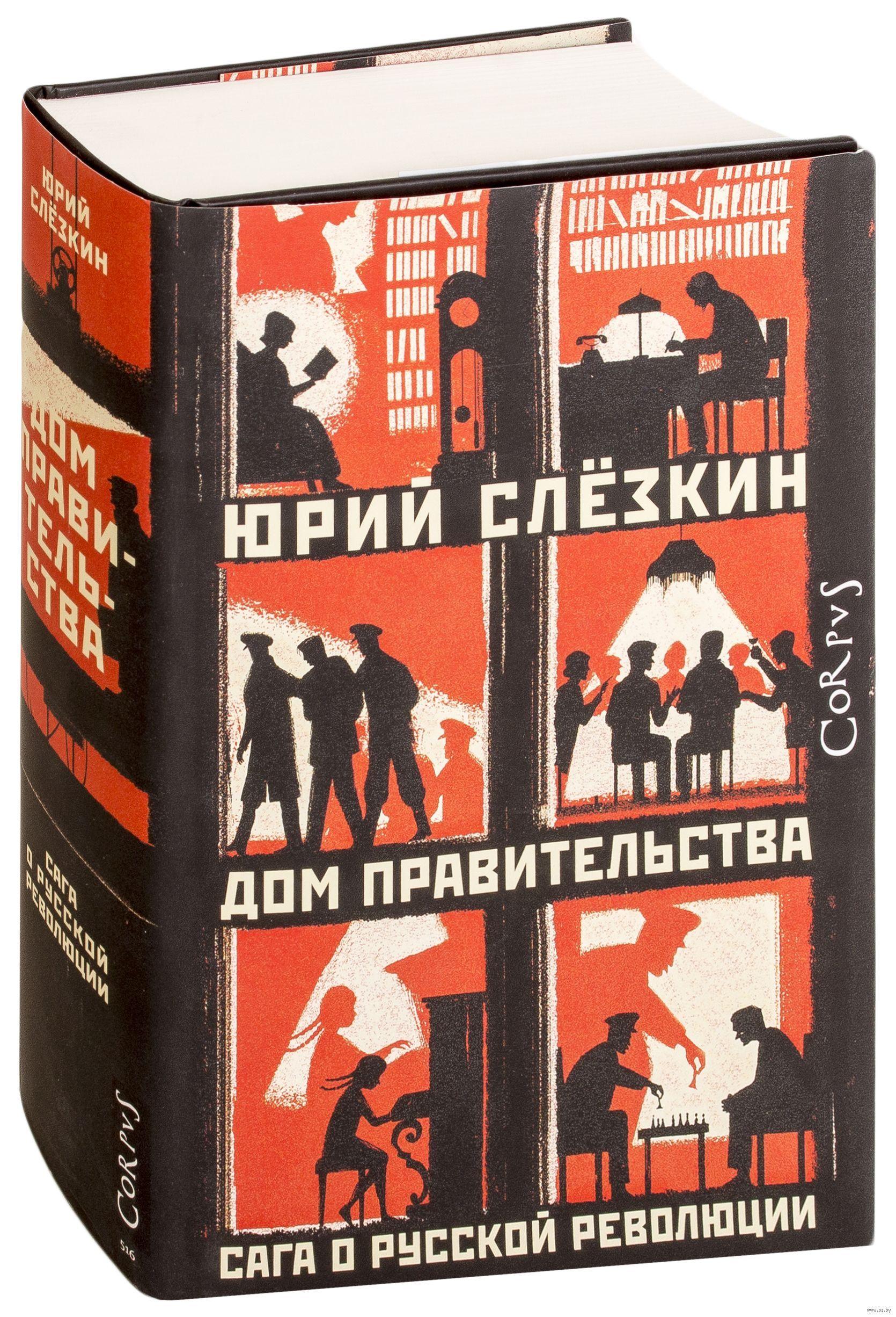 Юрий Слезкин «Дом правительства. Сага о русской революции»