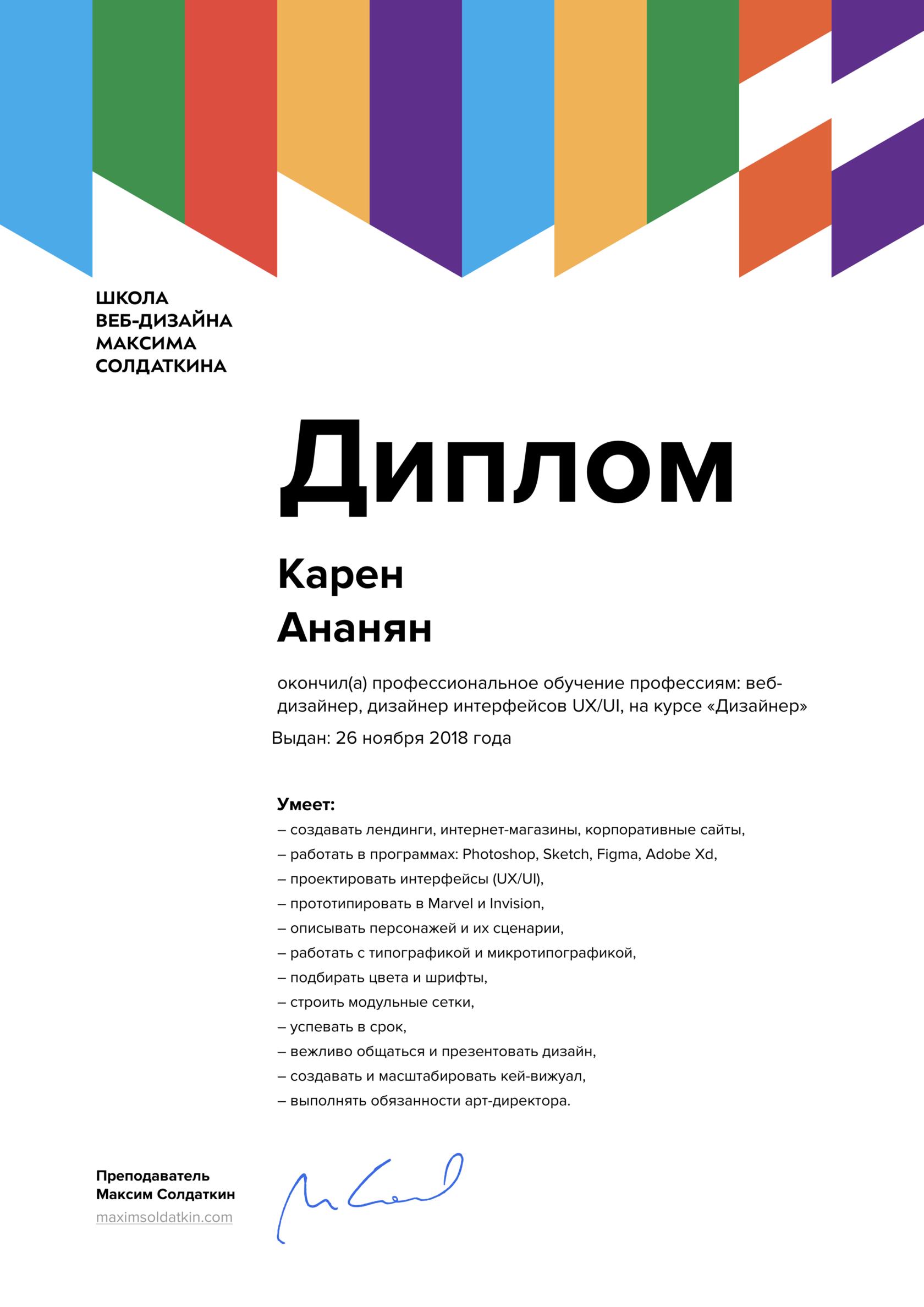 Диплом. Веб-дизайн. Школа веб-дизайна Максима Солдаткина. Ананян Карен.