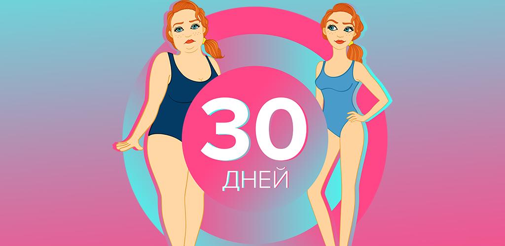Твой способ похудения