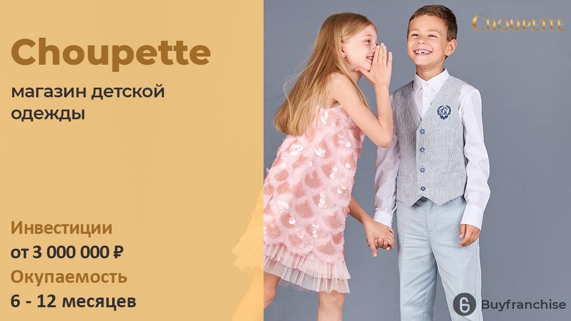 Франшиза магазина детской одежды Choupette   Купить франшизу.ру