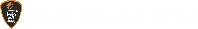 """Центр спортивной подготовки """"Открытие"""" (Баскетбольные кэмпы)"""