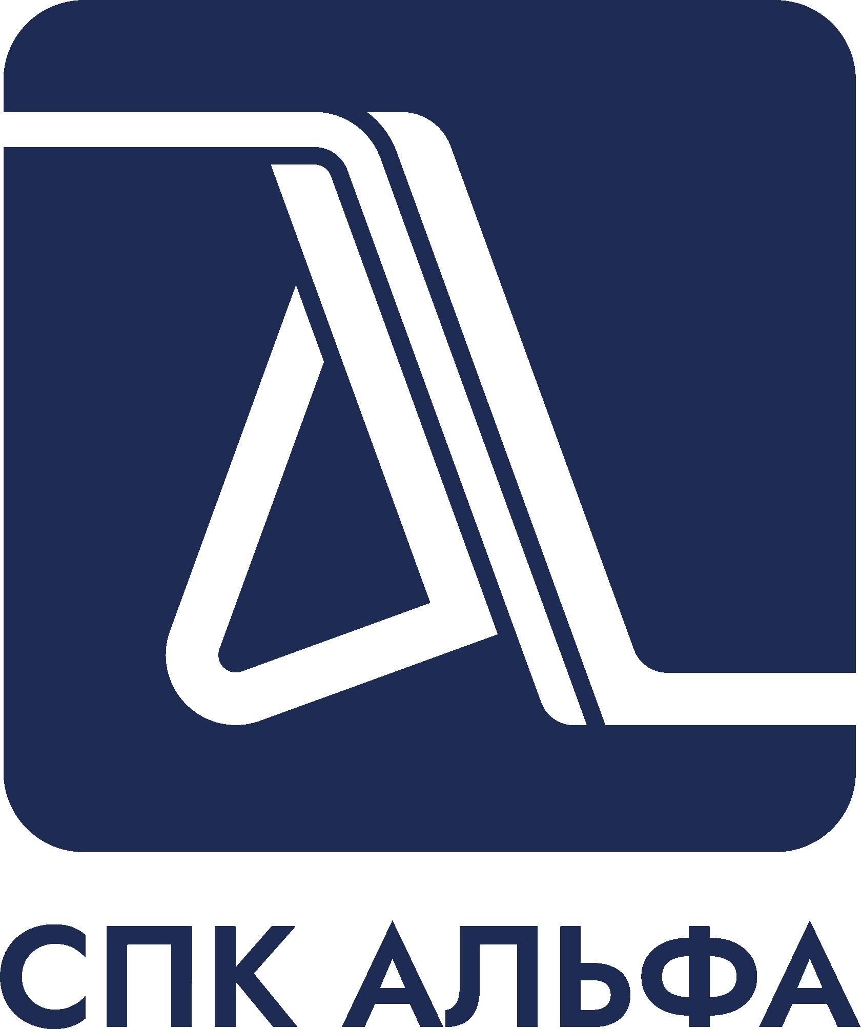 СПК Альфа