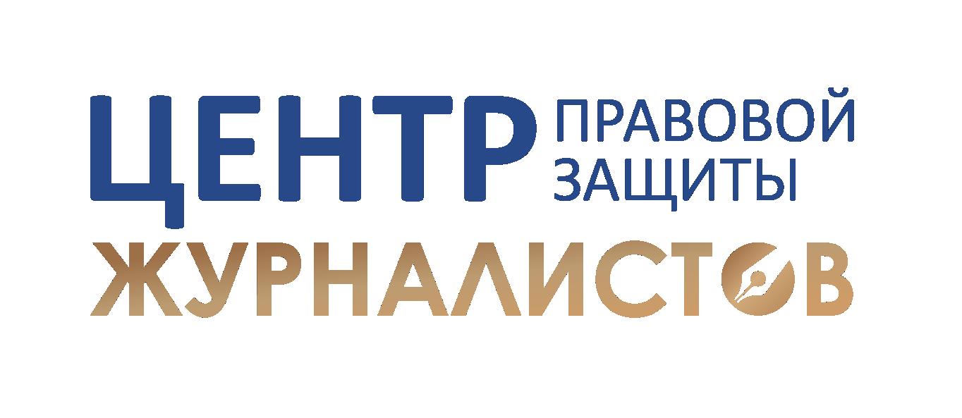 Правовой Центр СЖР
