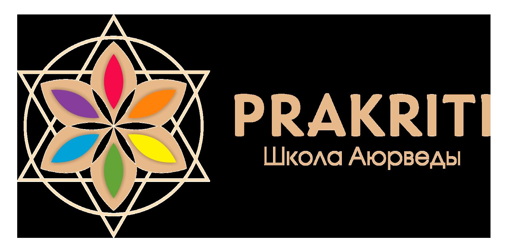 Школа Аюрведы «Пракрити»