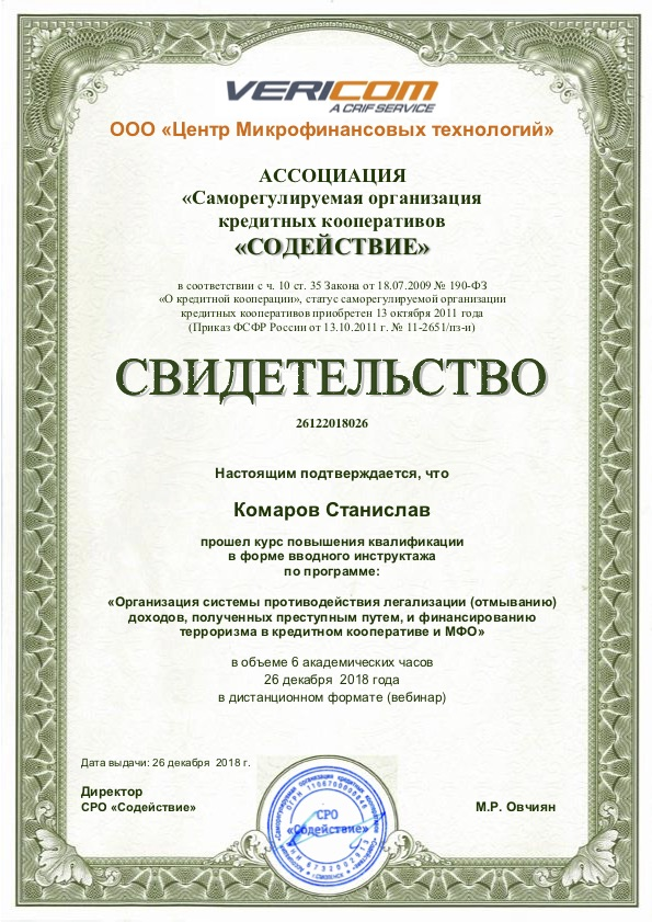 Сведения о ООО МКК ВЫДАЮЩИЕСЯ КРЕДИТЫ: 414.