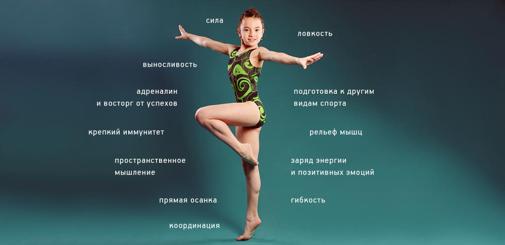 Что дают детям занятия акробатикой