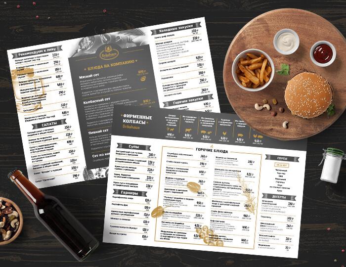 Пример меню ресторана «Бройхаус»