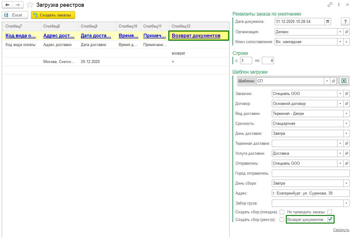 Скриншот 2. Установка признака «Возврат документов» с помощью загрузки реестра