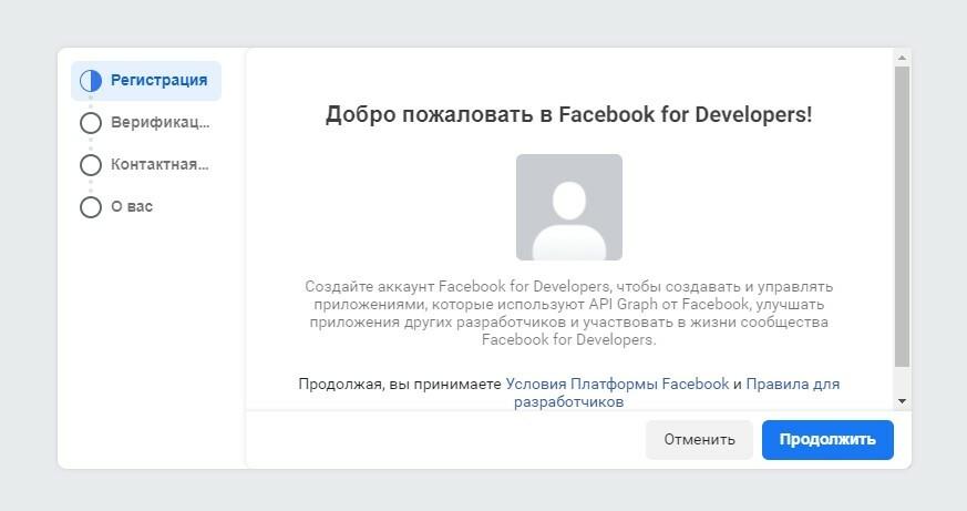 Facebook business manager создание приложения