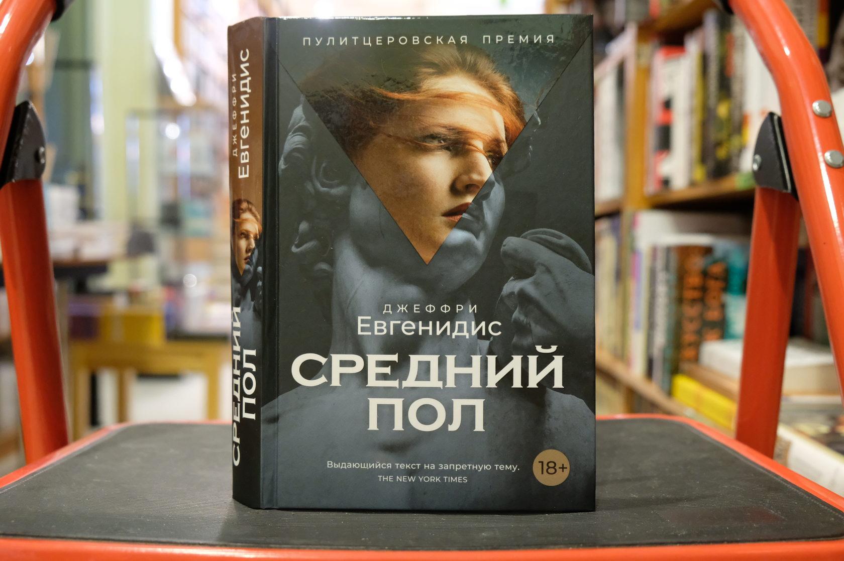 Купить книгу Джеффри Евгенидис «Средний пол» 978-5-386-10845-8 Рипол Классик