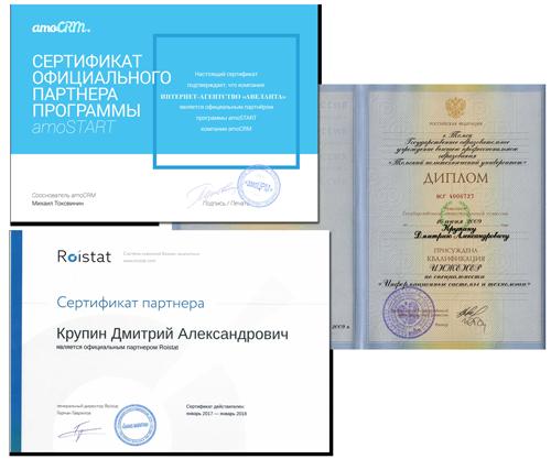 Сертификат партнёра amoCRM и RoiStat