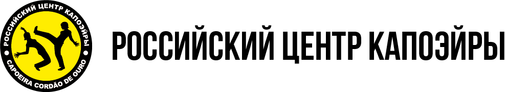 РОССИЙСКИЙ ЦЕНТР КАПОЭЙРЫ