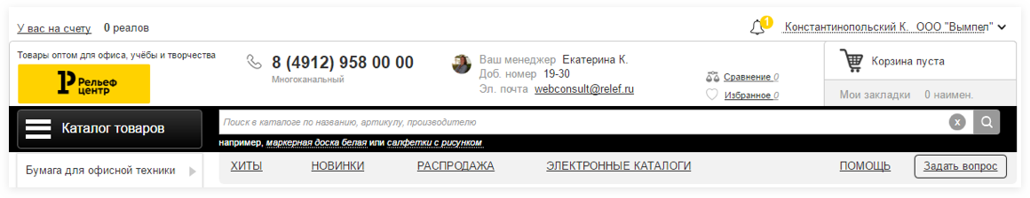 Прототип шапки с контактами менеджера   SobakaPav.ru