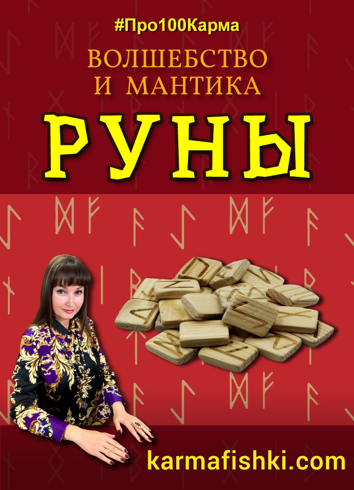 «Руны. ВОЛШЕБСТВО и МАНТИКА» (21 видео-блок)
