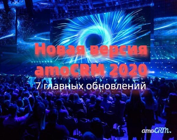 Новая версия amoCRM 2020