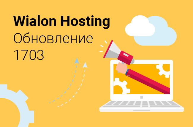 Отзывы о виалон хостинг хостинг на русском и английском