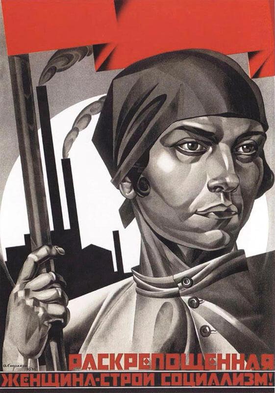 плакат: Адольф Страхов-Браславский (1926)
