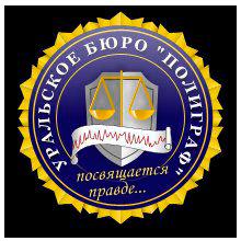 Уральское бюро «Полиграф»