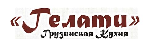 Гелати