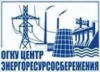 """ОГКУ """"Центр Энергоресурсосбережения"""""""