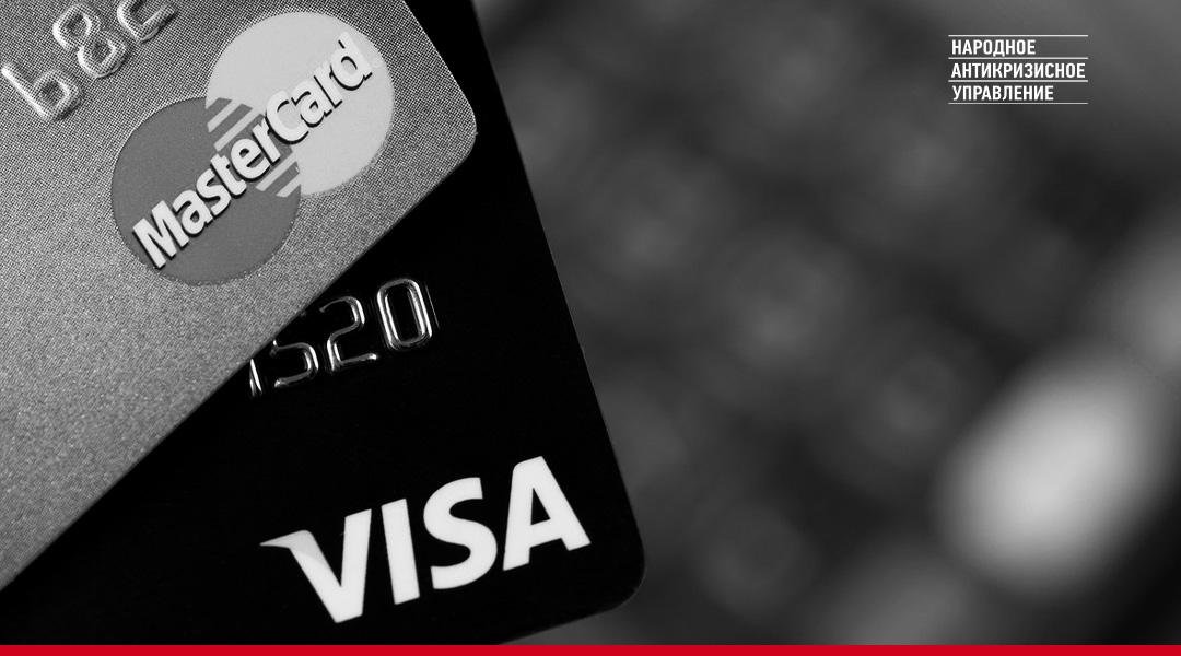 НАУ обратился в Visa и MasterCard
