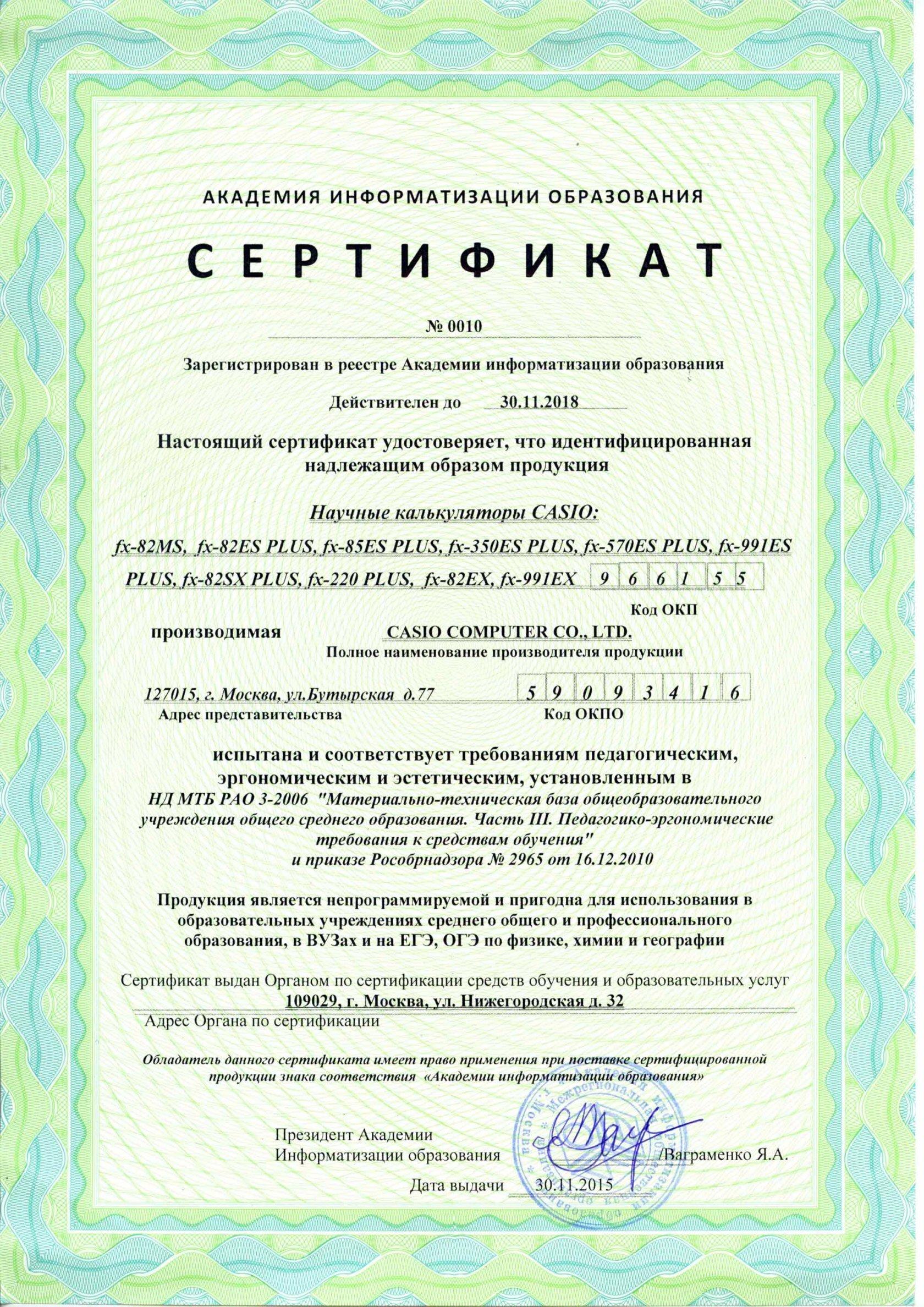 Кому можно продать сертификат законо этими