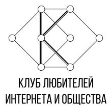 клуб любителей интернета и общества