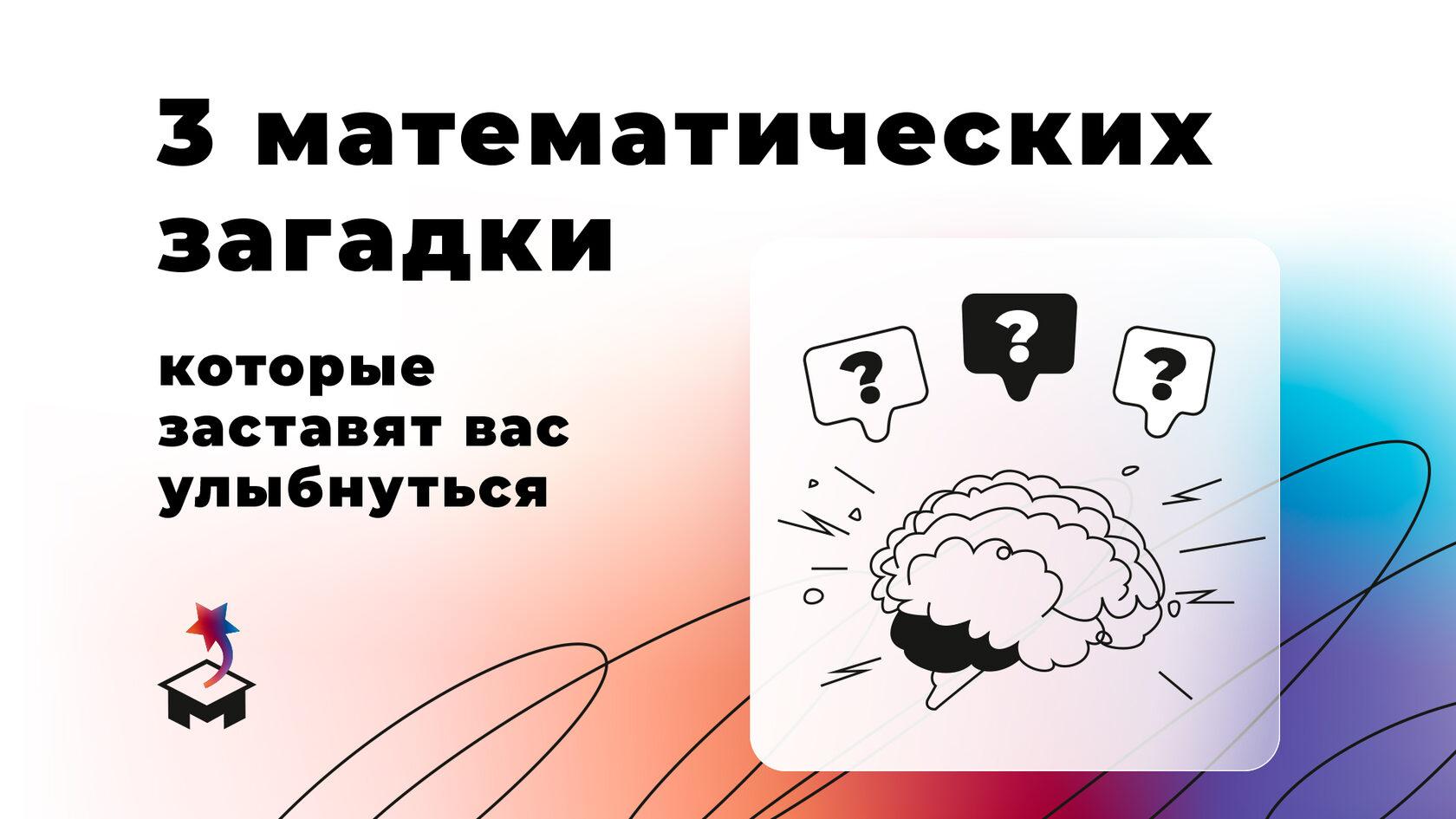 Мозг думает над математическими загадками