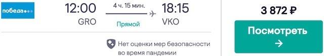 Барселона - Москва