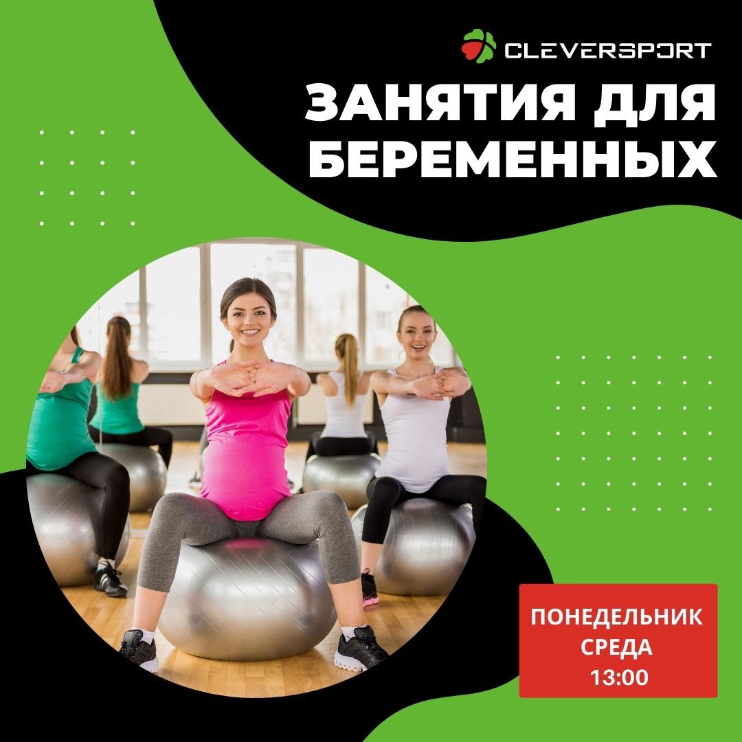 Занятия для беременных в фитнес-клубе CLEVERSPORT