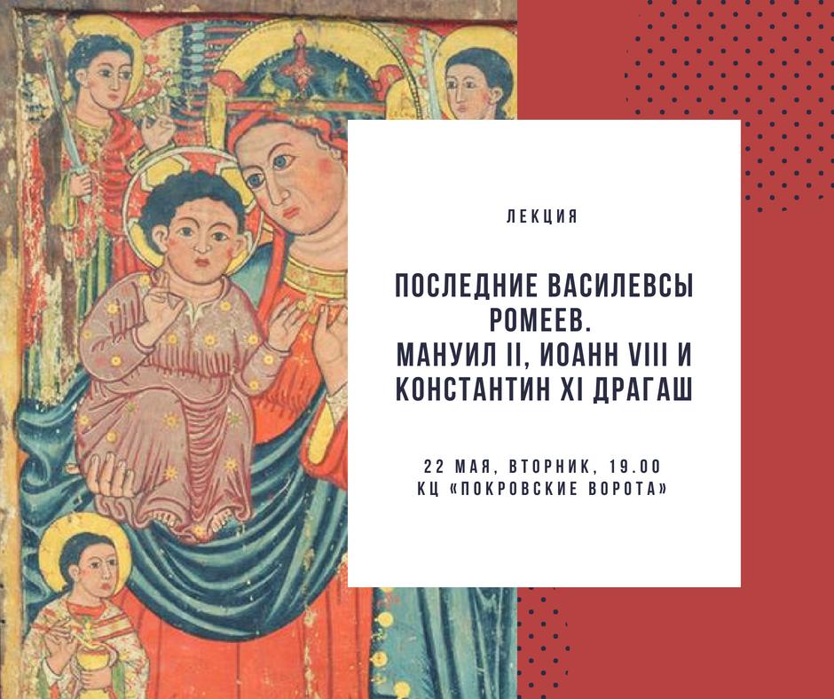 Последние василевсы ромеев. Мануил II, Иоанн VIII и Константин XI Драгаш