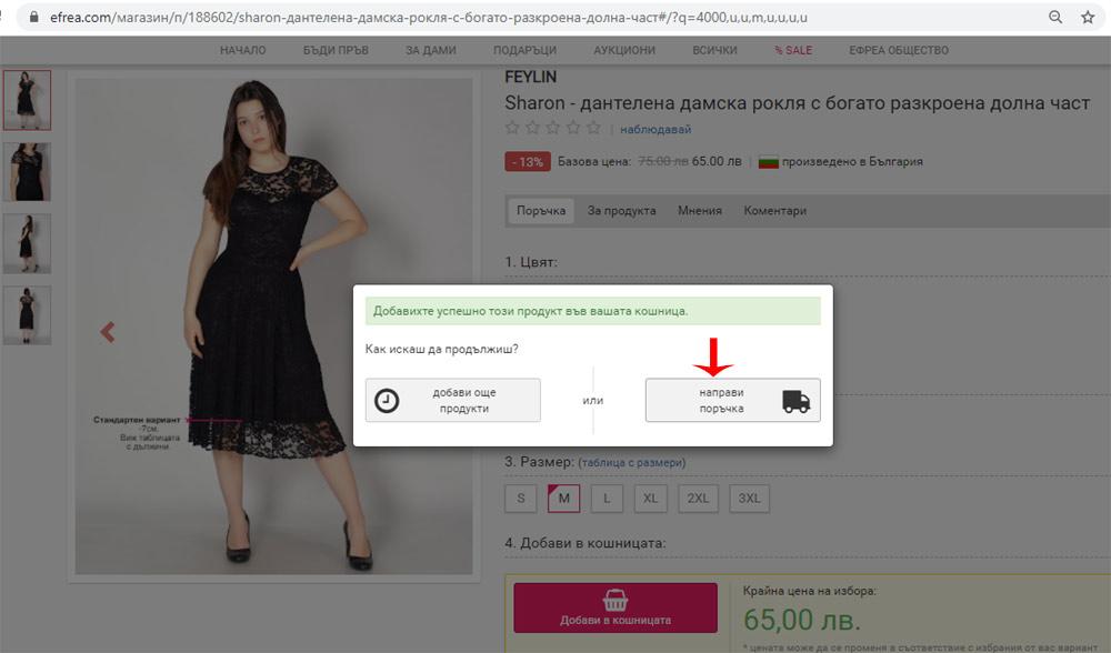 Вижте опциите добави още продукти или направи поръчка на онлайн магазин Ефреа.