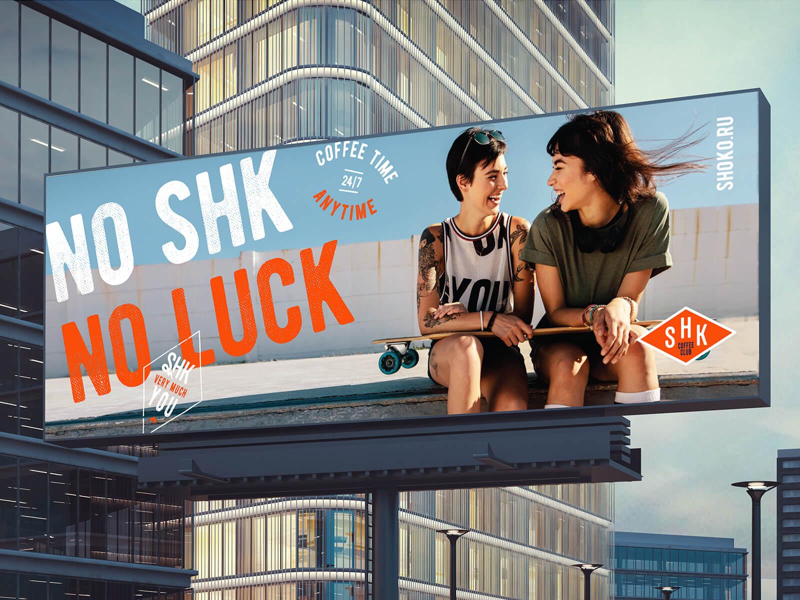 билборд shokocoffe
