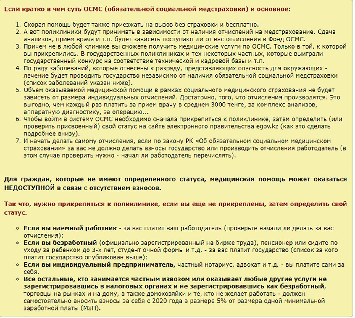 Внедрение ОСМС в Казахстане с 1 января 2020 года, кто и сколько будет платить, пакеты ГОБМП и ОСМС, суть ОСМС