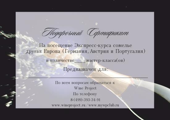 Подарочный сертификат другая Европа