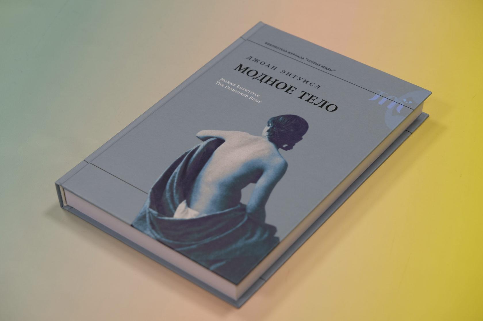 Джоан Энтуисл «Модное тело. Мода, костюм и современная социальная теория» 978-5-4448-1156-6