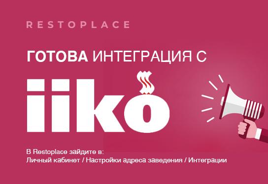 IIKO и Restoplace