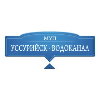 МУП «Уссурийск-Водоканал»