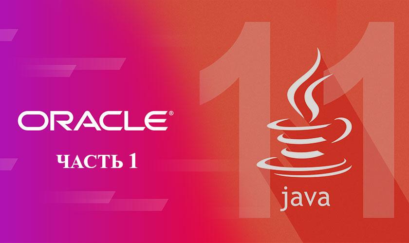 Все, что Вы должны знать о переходе на Java 11 (часть 1)