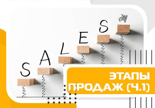 Статья, которая поможет фитнес тренеру лучше понять технику продаж и способы привлечения клиентов