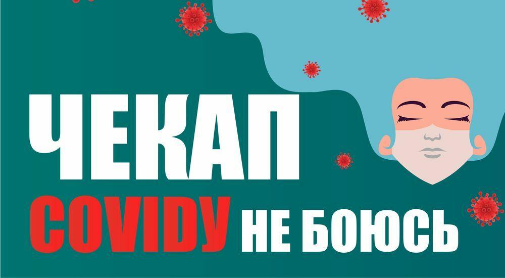 Чекап «COVIDy не боюсь»