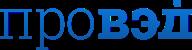 logo провэд