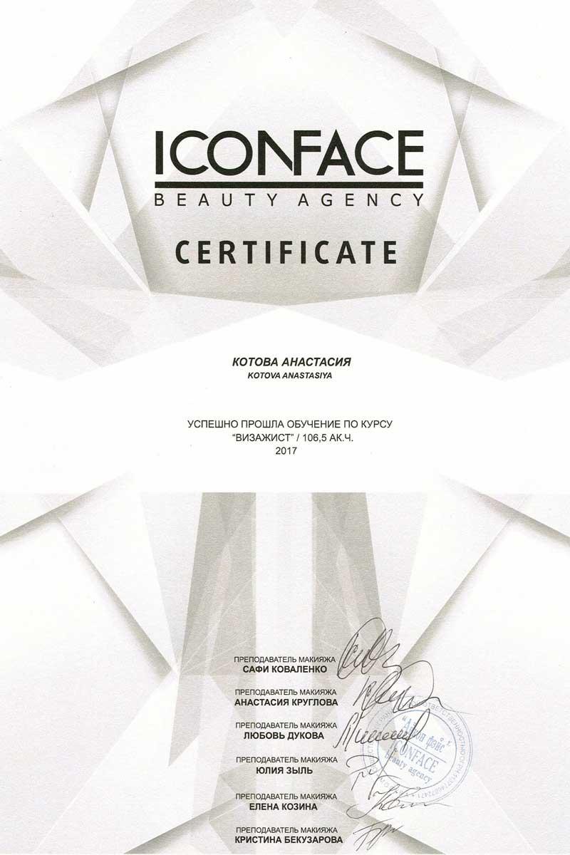 Инновационная школа макияжа ICONFACE