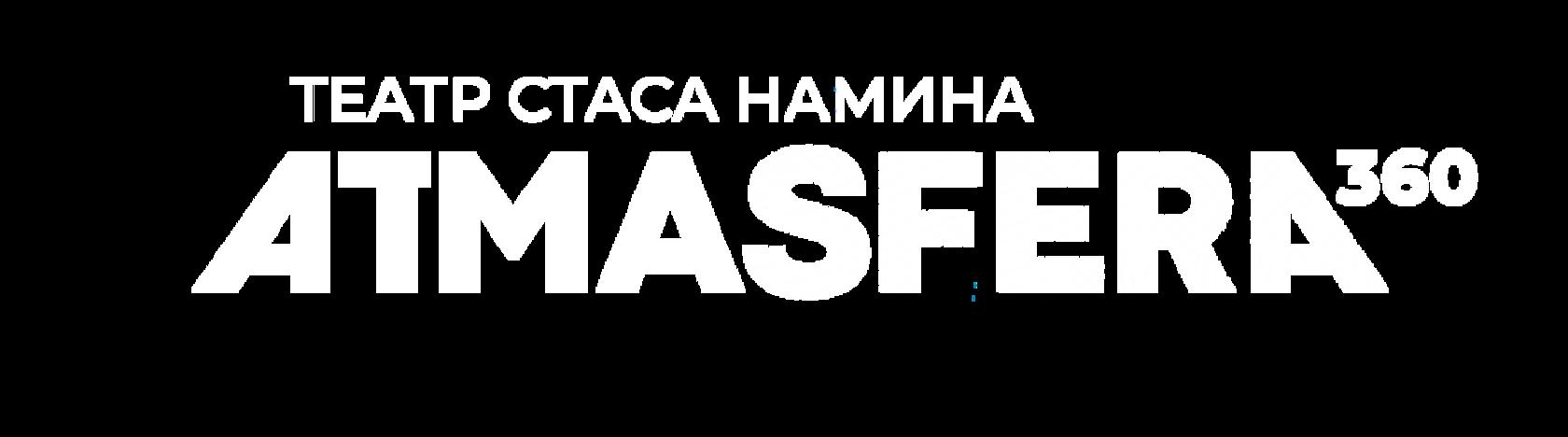АТМАСФЕРА