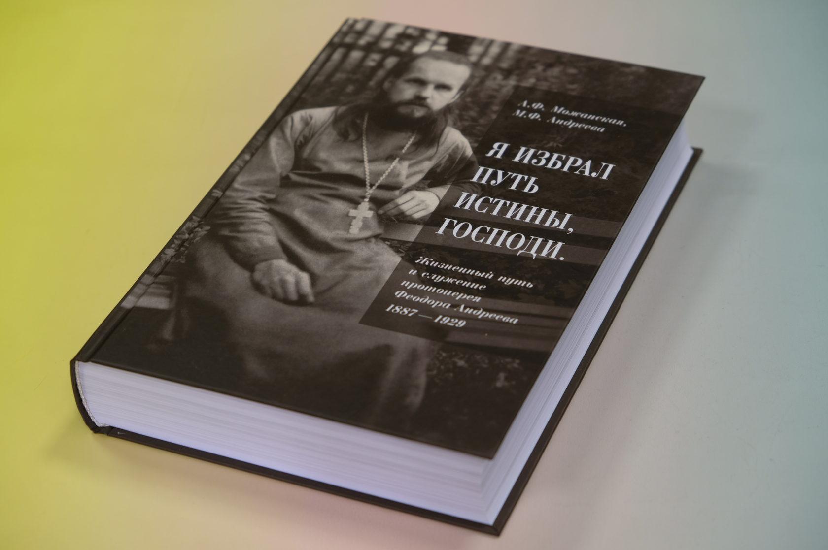 Купить книгу «Я избрал путь истины, Господи. Жизненный путь и служение протоиерея Феодора Андреева. 1887–1929»  978-5-7429-1308-5
