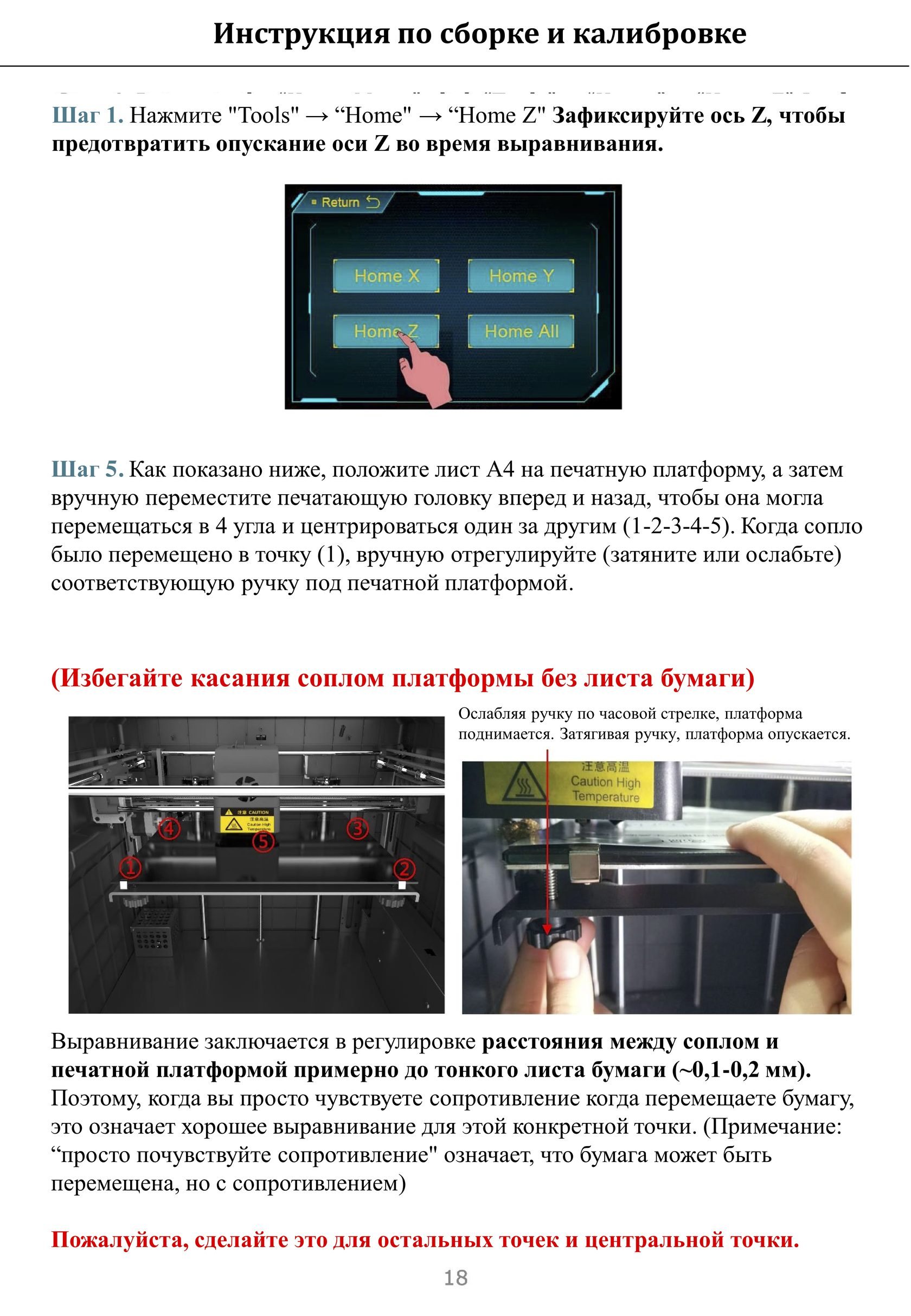 Инструкция Anycubic Formax (4Max PRO) на русском языке