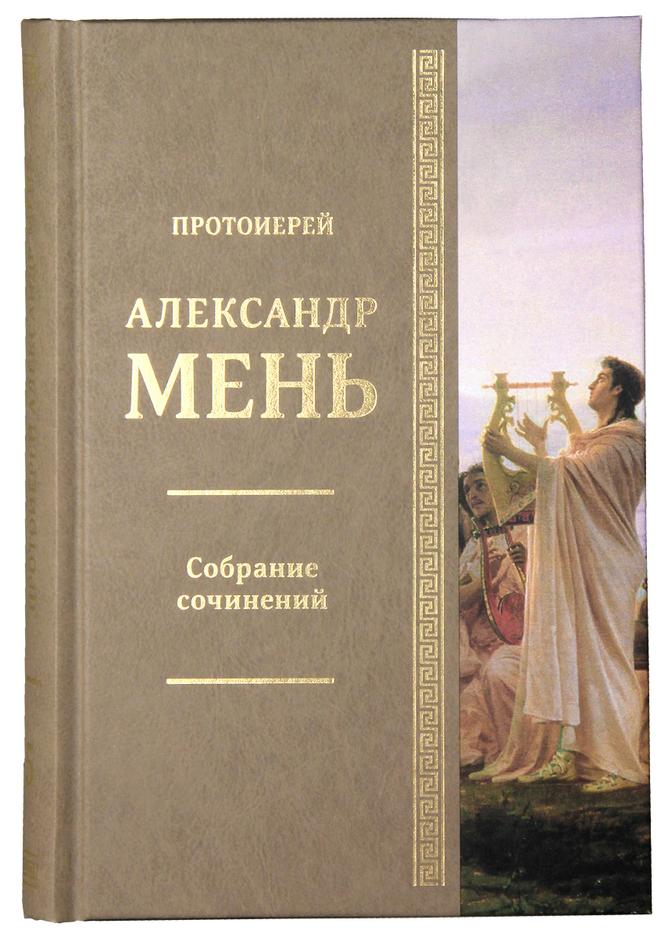 Собрание сочинений. Т. 5: В поисках Пути, Истины и Жизни. Протоирей Александр Мень